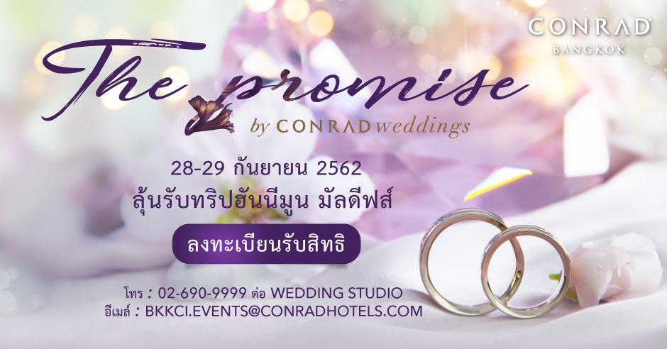 10 เนรมิตงานแต่งดั่งฝัน ในงาน The Promise by Conrad Bangkok ลุ้นรับฟรี! แพ็คเกจฮันนีมูนมัลดีฟส์