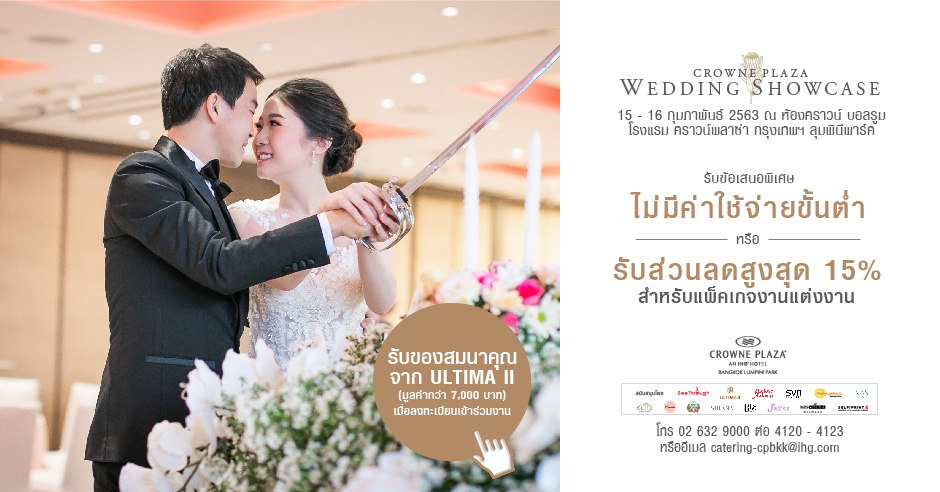 undefined ส่วนลดสูงสุด 15% + เลือกรับฟรี! ห้องพัก โต๊ะจีน ซุ้มอาหาร เฉพาะที่งาน Wedding Showcase @ Crowne Plaza Bangkok Lumpini Park