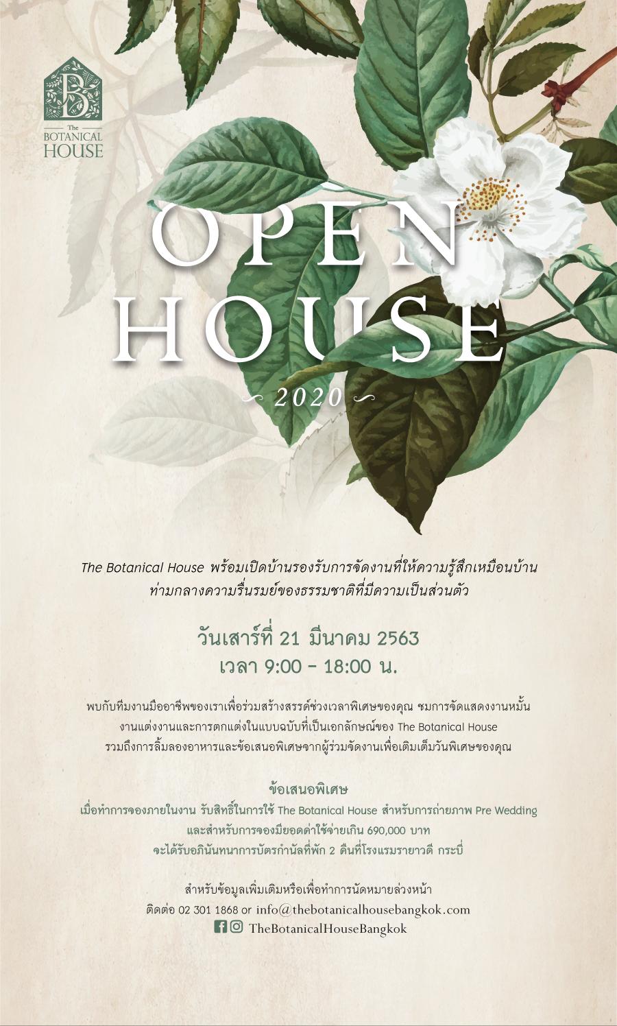 undefined แค่จองภายในงาน Wedding Showcase @The Botanical House รับสิทธิ์ถ่าย Pre-wedding ไปเลยฟรี!