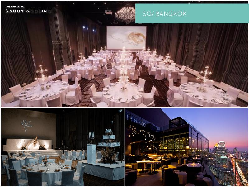 รวมห้องจัดเลี้ยงไซส์ใหญ่ จุแขกได้ตั้งแต่ 400 จนถึงหลักพัน! (Part 2) ที่งาน SabuyWedding Festival 2020