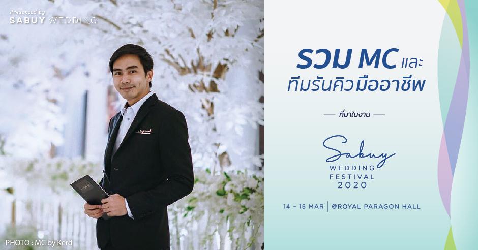 รวมพิธีกร & รันคิว งานแต่งสุดเป๊ะ ในงาน SabuyWedding Festival 2020!